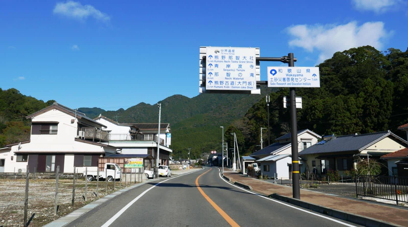 Enroute to Kumano Nachi Taisha