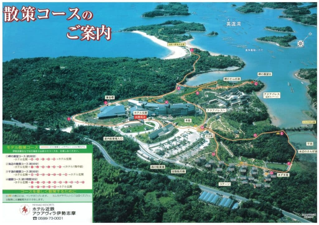 Hiking trail around Hotel Kintetsu Aquavilla