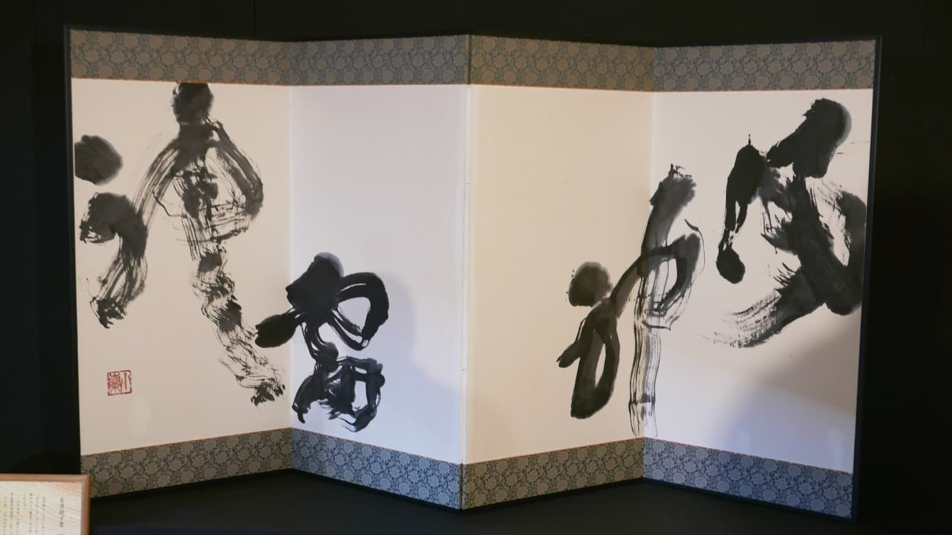 Wind and Thunder God - Calligraphy by Shoko Kamazawa