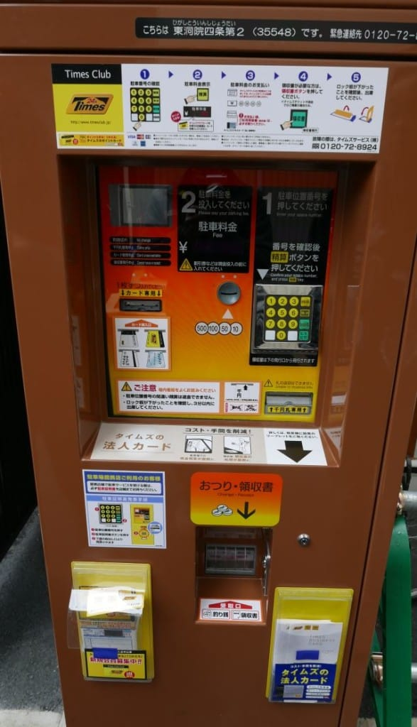 Self-service parking payment booth in Kyoto